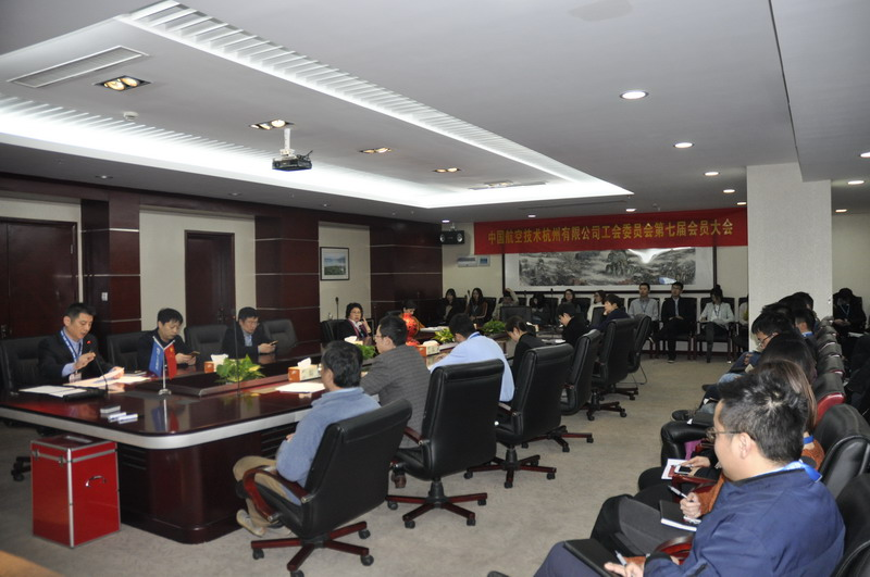 CHINA NATIONAL AERO-TECHNOLOGY IMPORT AND EXPORT HANGZHOU COMPANY trade union committee 7th General Meeting Newsletter